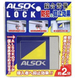 アルソックの防犯補助錠