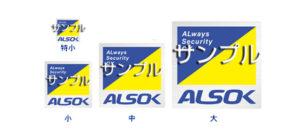 アルソックのホームセキュリティステッカー
