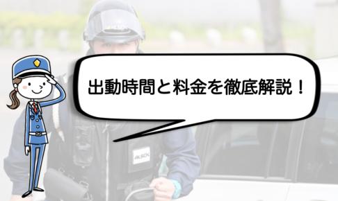 警備員の出動時間と出動料金