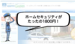 1800円のホームセキュリティ
