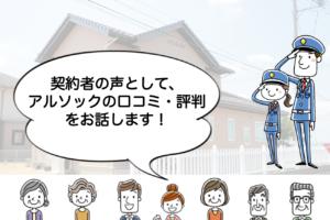 ホームセキュリティの口コミ