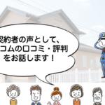SECOM(セコム)ホームセキュリティの口コミ