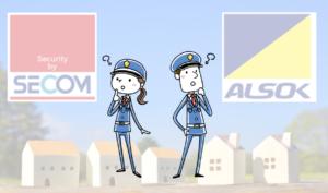 セコム(SECOM)とアルソック(ALSOK)の違い