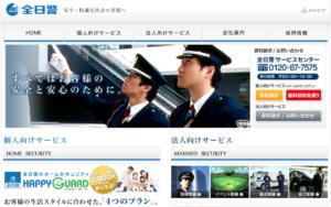 全日警の公式サイト