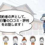 ホームセキュリティの口コミ評判