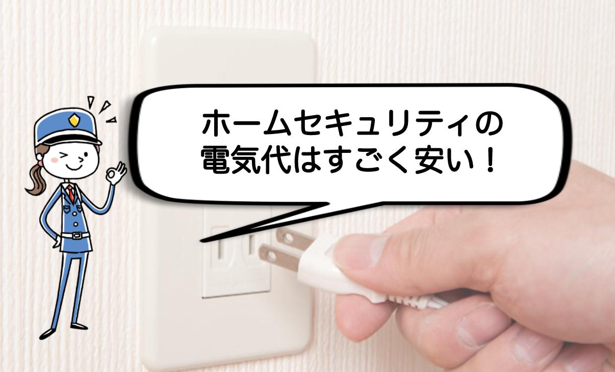 ホームセキュリティの電気代