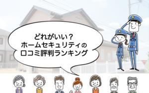 ホームセキュリティの口コミ比較ランキング