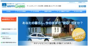 全日警ホームセキュリティの公式サイト
