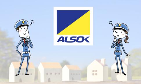 アルソックのステッカーの効果