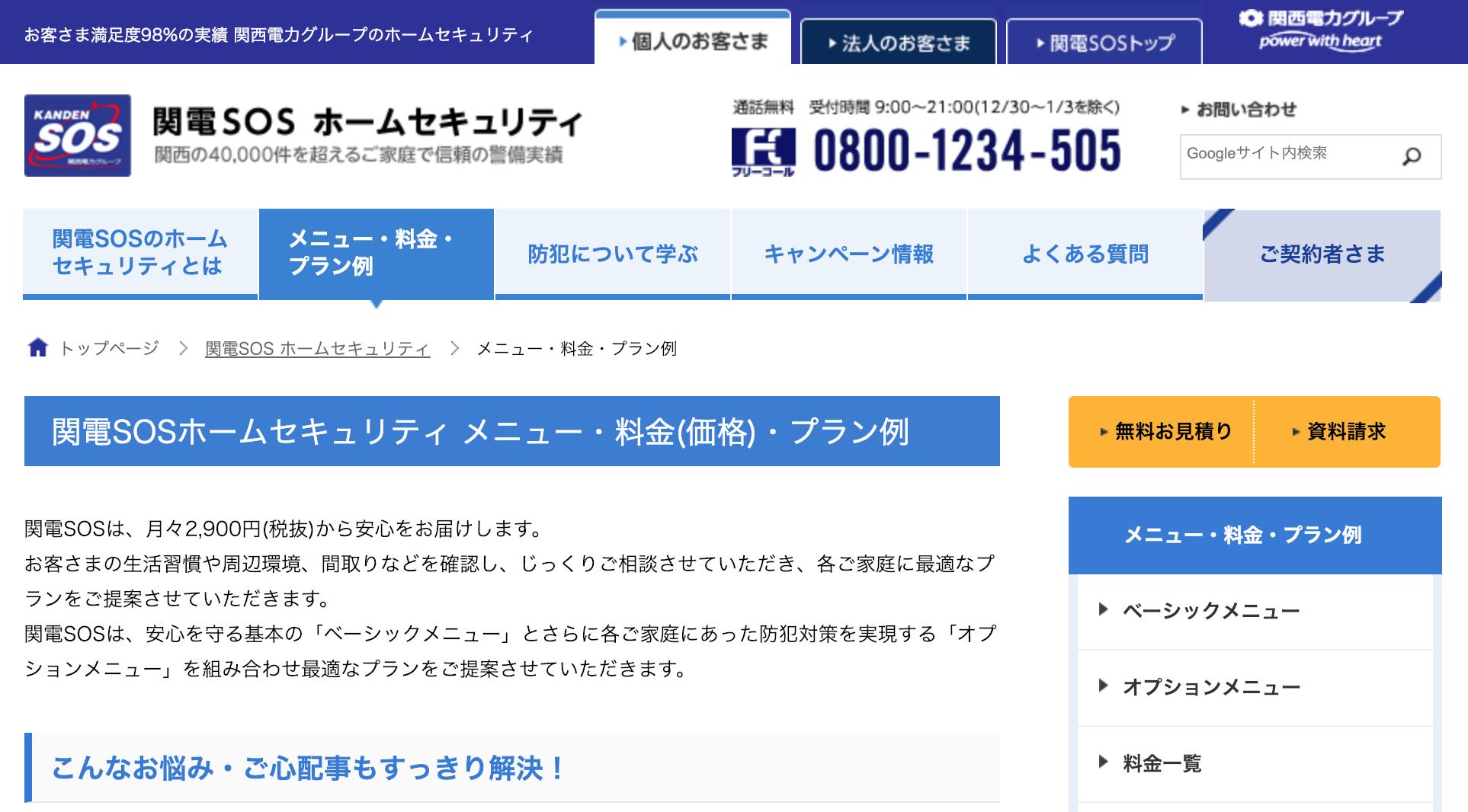 関電SOSの公式サイト