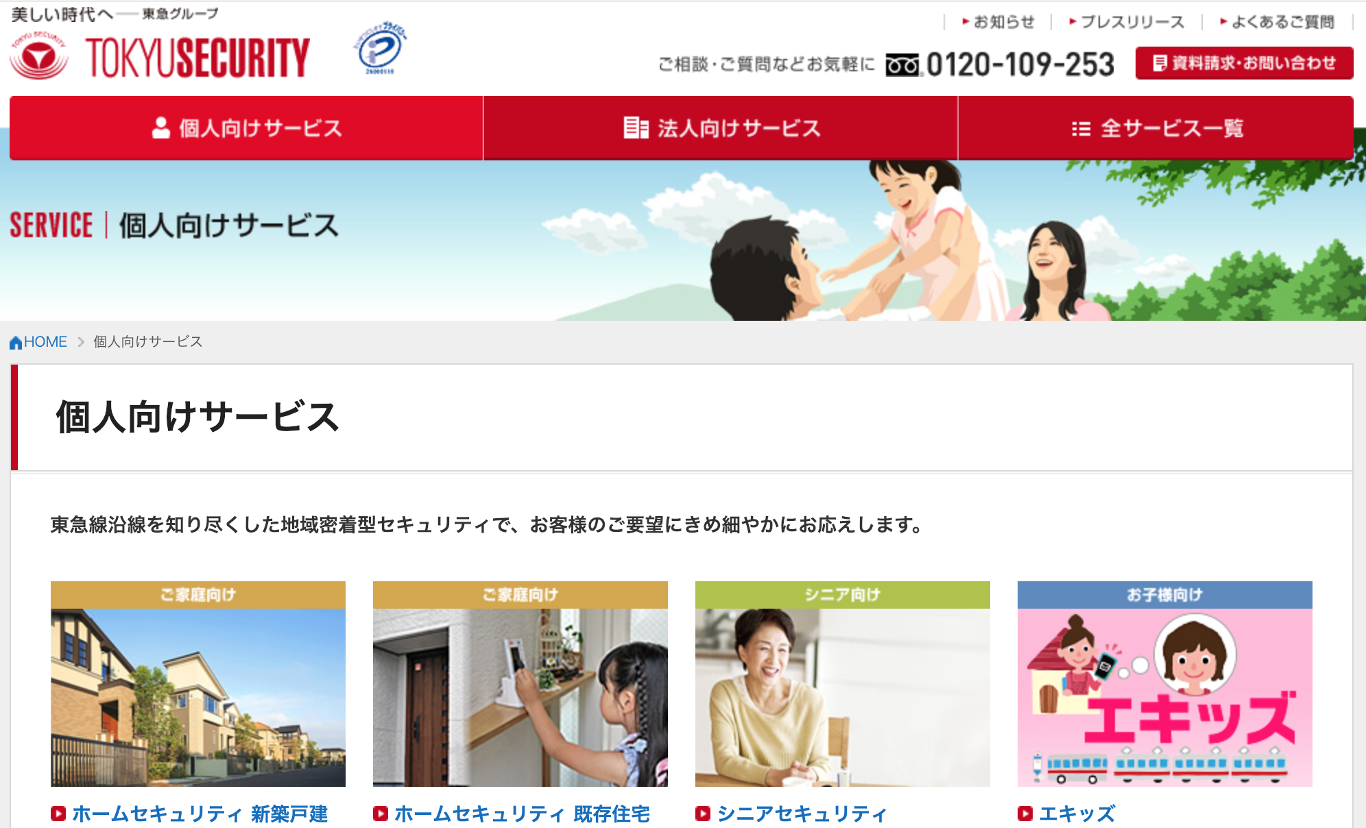 東急セキュリティの公式サイト